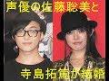 声優の佐藤聡美と寺島拓篤が結婚(Voice actor Sato Satomi and Terashima Takuma marry)