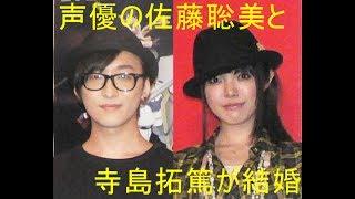 声優佐藤聡美が5日深夜、ブログを更新し、声優寺島拓篤と結婚したと発...