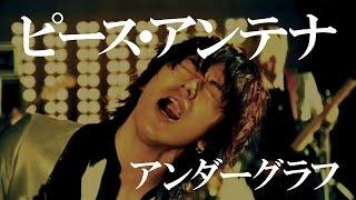 2007年5月2日リリース 「ピース・アンテナ」 ↓チャンネル登録よろしくお...