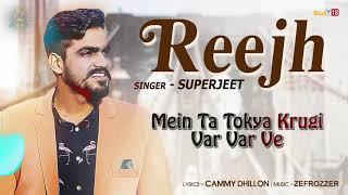Reejh Lyrical 2018 | Superjeet | Latest Punjabi Song 2018 | Rock Hill Music