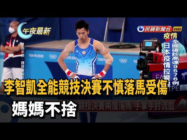 李智凱全能競技決賽不慎落馬受傷 媽媽不捨-民視新聞