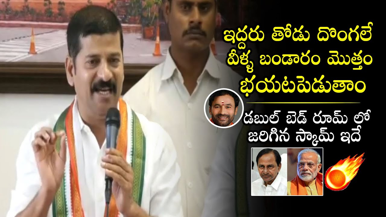 TRS In Commissions Greed-Revanth Reddy Slams Govt