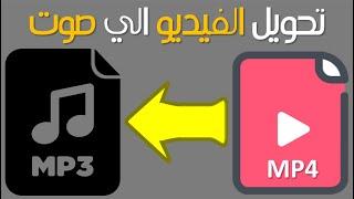 طريقة تحويل الفيديو الي صوت   format factory screenshot 4