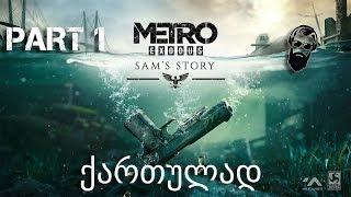 Metro Exodus ქართულად - სემის ისტორია ნაწილი 1