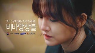 윤하 - 작은 꽃 (비바앙상블 OST)