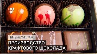 Производство крафтового шоколада. «Бизнес-план»