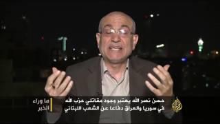 ما وراء الخبر-لماذا يدعو حزب الله مقاتليه للصمود بحلب؟