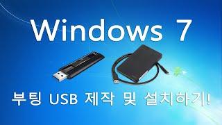 [실사] 윈도우7 부팅 USB 제작 및 설치 하기! H…
