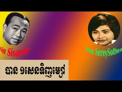 Sin Sisamuth | Sinsisa mout Ros Sereysothea Khmer Old Songs Collection | 17 Ban 1Sen Tinh Masao