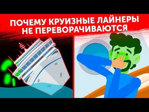 Почему круизные лайнеры не переворачиваются в любую погоду