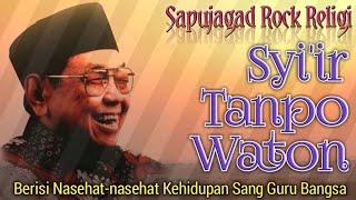 SYIIR TANPO WATON (Rock Cover) - Sapujagad Rock Religi - (Nasehat Kehidupan Gus Dur)