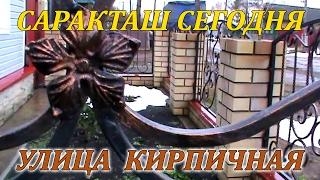 Саракташ сегодня. Фильм 23. Улица Кирпичная (09.11.16)