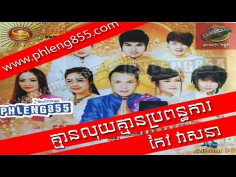 Khmer New Year 2014 Khmean Luy Khmean Bropen Ka Keo Veasna, Sunday CD Vol 169