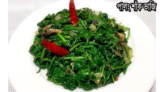 পালং শাক ভাজি | Palong Shak baji | Spinach Recipe | Bangladeshi Style Spinach