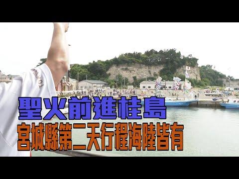 聖火乘船前進桂島 火山地形鬼斧神工/愛爾達電視20210620