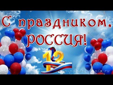 День независимости России 2017 12 июня