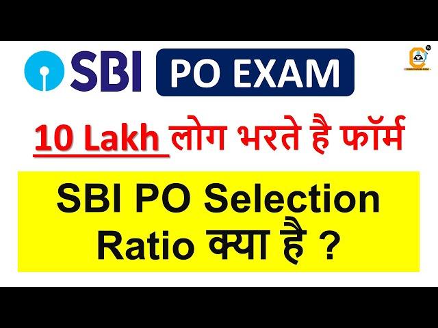 SBI PO Selection Ratio क्या है ?  - 10 Lakh लोग भरते है फॉर्म - Complete  Analysis