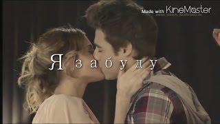Виолетта и Леон - Я забуду(Песня : Нюта- Я забуду., 2015-04-23T15:32:10.000Z)