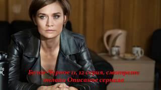 Белое Черное 11, 12 серия, смотреть онлайн Описание сериала 2017! Анонс! Премера