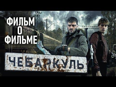 Чебаркуль / Фильм о фильме
