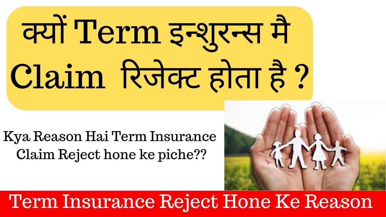 Reasons For Rejection Of Term Insurance Claim in 2019 | Explanation in Hindi | Policy Planner