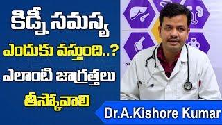 Stages Of Kidney Diesase || Symptoms Of Kidney Failure || Dr.A.Kishore Kumar || Doctors TV
