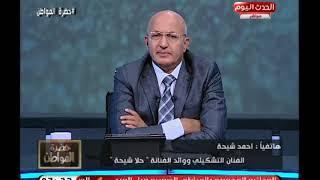 والد الفنانة حلا شيحة  فى اقوى تعليق عن خلع ابنته الحجاب: اشتاقت للكاميرا ولأهلها