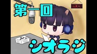 [LIVE] 【第一回】シオラジ!【リーシオン】