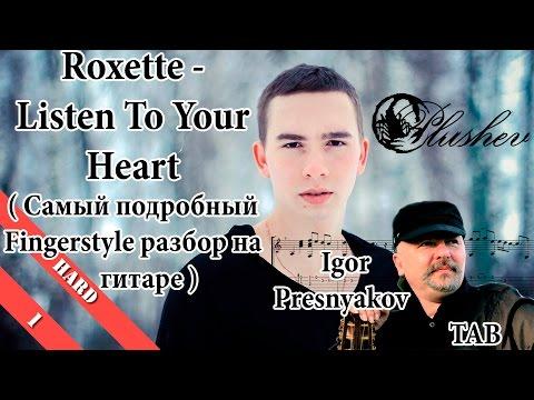 Roxette - Listen To Your Heart (Fingerstyle урок / как играть на гитаре ) Igor Presnyakov TAB