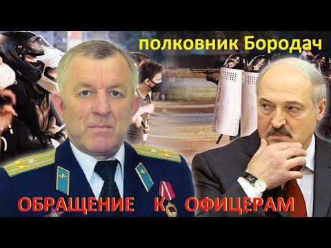 ОБРАЩЕНИЕ полковника ГРУ Бородача к ОФИЦЕРАМ, воюющим с своим народом