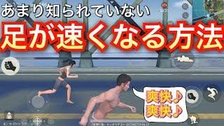 【超簡単】たった3秒で、足が速くなる!あまり知られていない足が速くなる方法!【荒野行動】 thumbnail