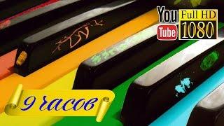 HD Музыка 🎶 Пианино Музыка 🎶 Музыка для Обучения 🎶 Бета Волны Интеллектуальная Деятельность