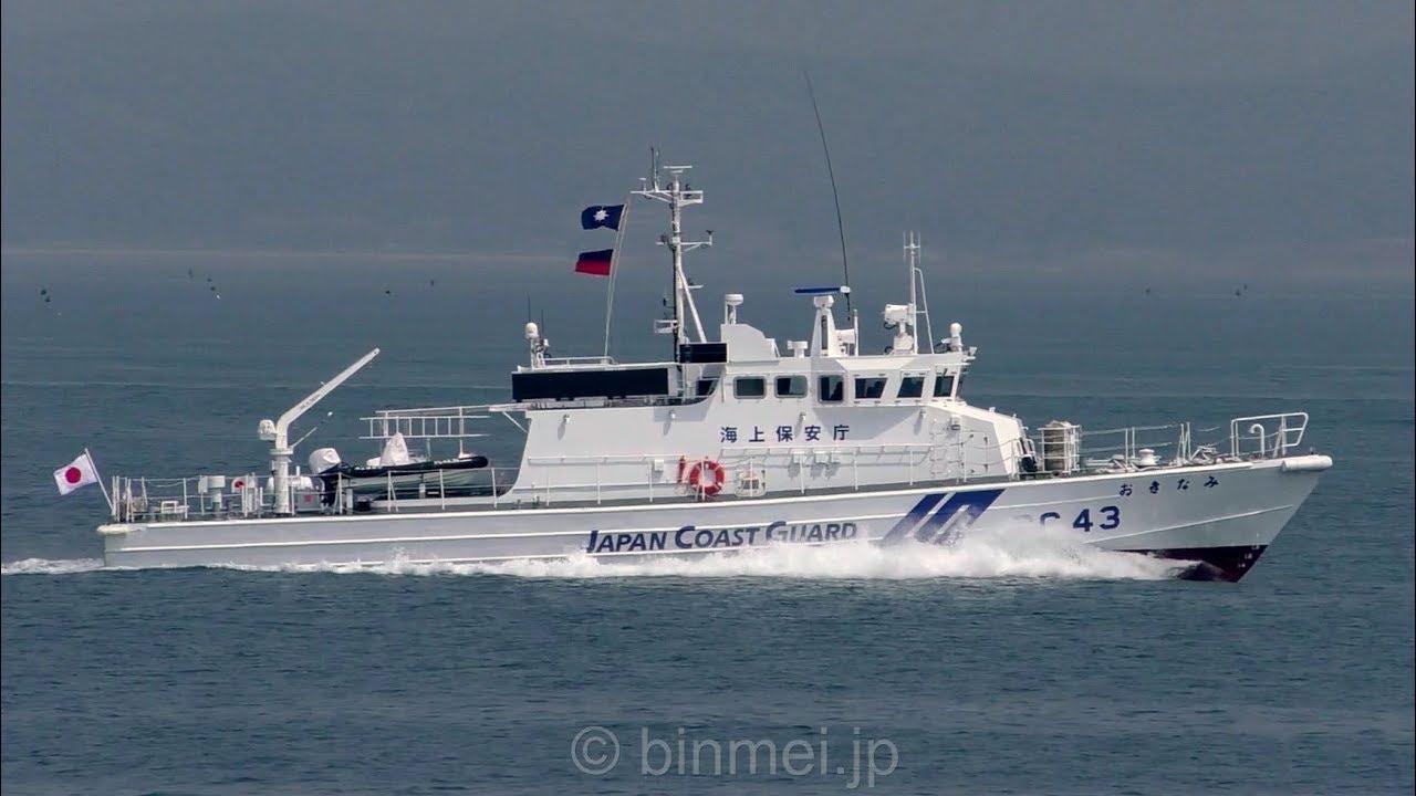 海上保安庁 巡視艇おきなみ PC43...