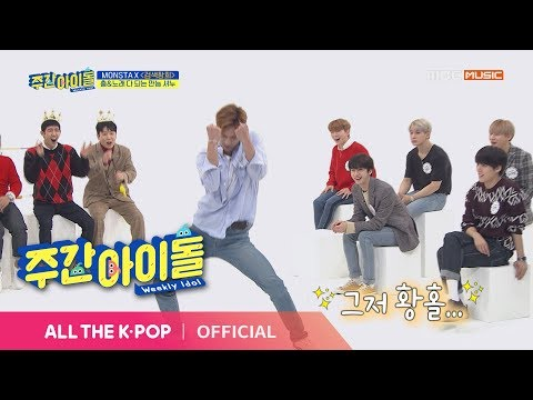 [Weekly Idol EP.395] SHOWNU's 'Hip Song' sexy dance cover