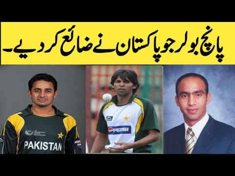 5 FAST BOWLERS THAT PAKISTAN LOSS IN CRICKET REAL LIFE HEROS