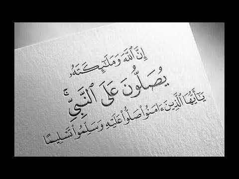 ( إن الله وملائكته يصلون على النبي يا أيها الذين آمنوا صلوا عليه وسلموا تسليما )