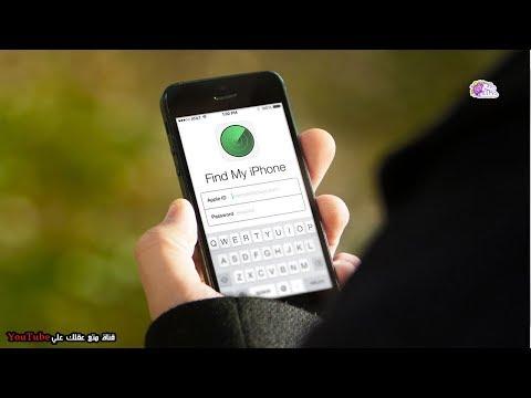 5 طرق سهلة معها مستحيل سرقة او ضياع هاتفك Iphone !!