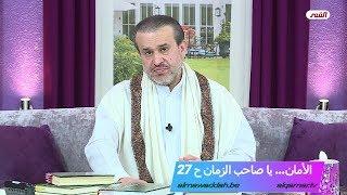 تنبؤات نوستردامس بالإمام المهدي عليه السلام - الشيخ الغزي