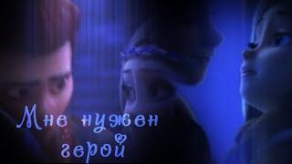 [снежная королева 3 : огонь и лёд]Герда и Роллан//мне нужен герой//