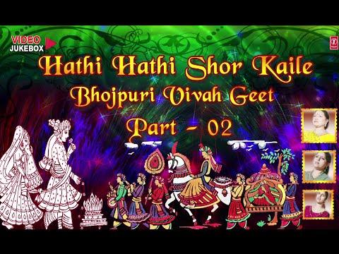 Shaadi Bhojpuri Videos Jukebox [Hathi Hathi Shor Kaile ] Part 2