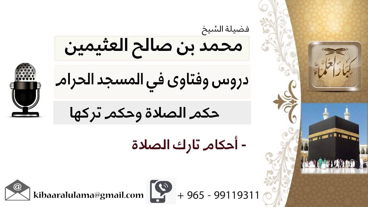 لقاء 81 من 200 أحكام تارك الصلاة الشيخ ابن عثيمين مشروع كبار العلماء Youtube