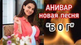 АНИВАР - БОГ НОВАЯ ПЕСНЯ Ани Варданян новая песня премьера песня 2018
