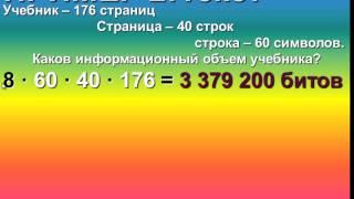 Видеоурок по информатике Камалетдиновой Айсылу Вилевны