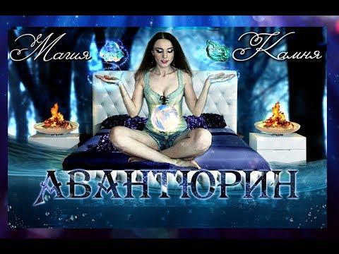Магия камня/Авантюрин/Магические и целебные свойства/Знаки зодиака