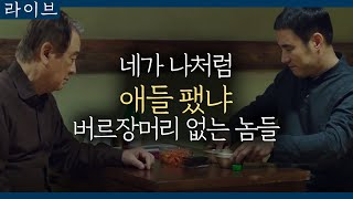 tvN Live 배성우, 이순재에게 '죄송해요 아버지..' 180415 EP.12