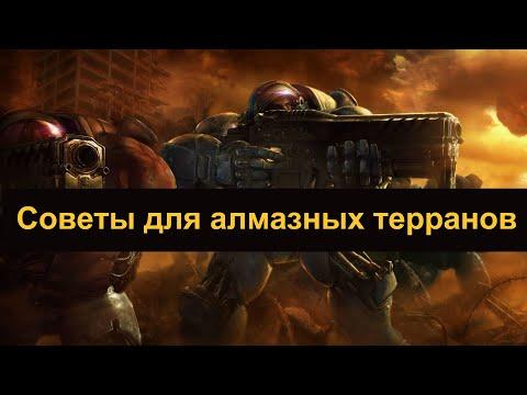 ГМЛ Зерг играет за терранов. Простые советы игрокам из алмаза в StarCraft 2
