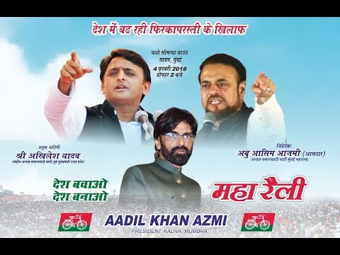 Akhilesh Yadav in Mumbai ||Latest Speech 2018|| Samajwadi Party  Somayya Ground MAHA RELLY