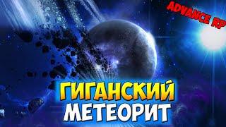 Метеорит упал на Advance! - Samp