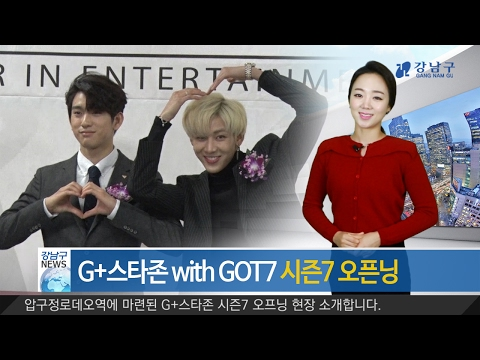 2017년 2월 둘째주 강남구 종합뉴스 이미지