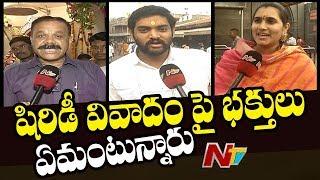 షిరిడీ వివాదంపై భక్తులు ఏమంటున్నారు: Ground Report On Saibaba Birthplace Controversy in Shirdi | NTV